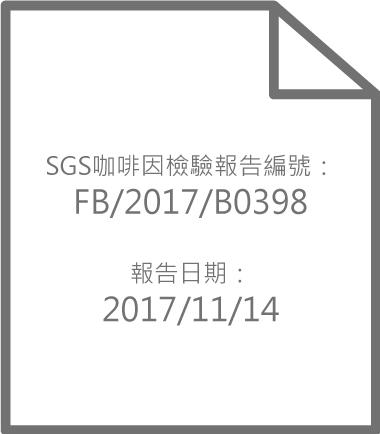 有機沁香金萱茶咖啡因含量檢驗報告-161224
