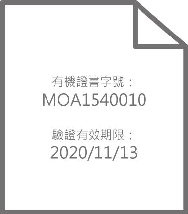 xtea40 organic certificate